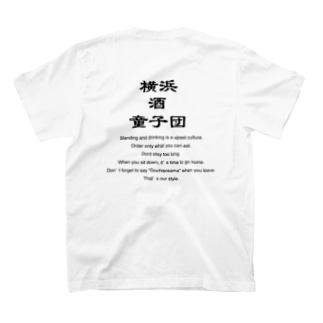 横浜ボーイ酒カウトの横浜酒童子団TEAM ITEM T-Shirtの裏面