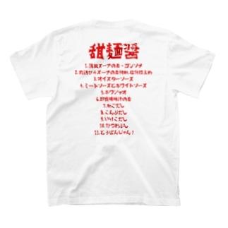 調味料主に中華ライブリスト風 T-shirts