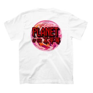 不平等な惑星 T-shirts