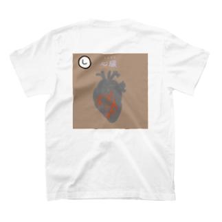 「し」 心臓 T-shirts