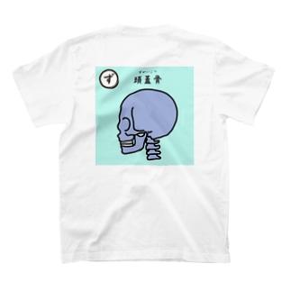 「ず」 頭蓋骨 T-shirts