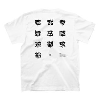 大字 T-Shirt