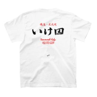 焼き鳥いけ田Tee_w T-shirts