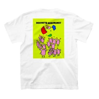 誰か教えて! T-shirts