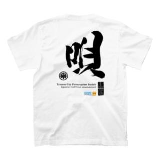 天王唄MONO T-shirts