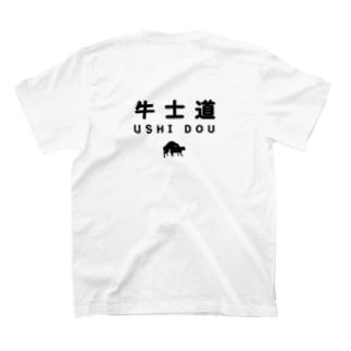 牛士道(裏表)表グリーン T-shirts