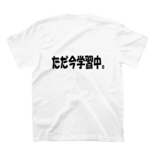 ただ今学習中。 T-shirts