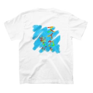 この夏はスイカを割るだ T-shirts