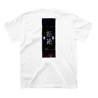 RMk→D (アールエムケード)の拒絶 T-Shirtの裏面