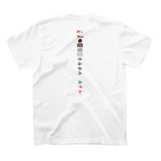 国士無双 T-shirts