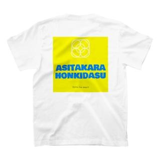 明日から本気出す。 T-shirts