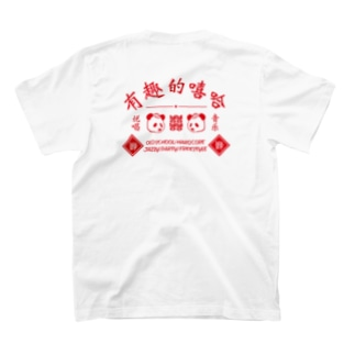 楽しいヒップホップ T-shirts