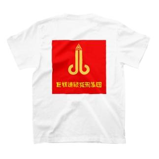 巨根連続死飛集団Tシャツ T-Shirt