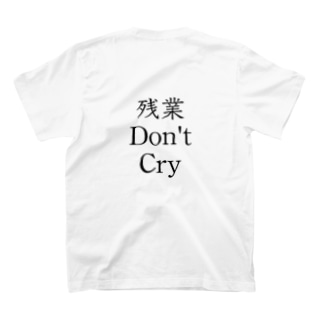 残業 Don't Cry T-Shirt