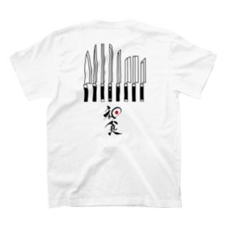 和包丁 文字入り T-shirts