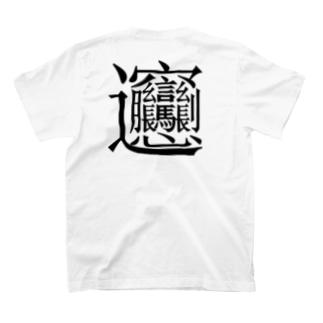 〈ビャン〉 T-shirts