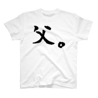 父。 T-shirts