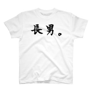 長男。 T-shirts