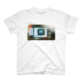 HUNGRY DAYZ T-shirts