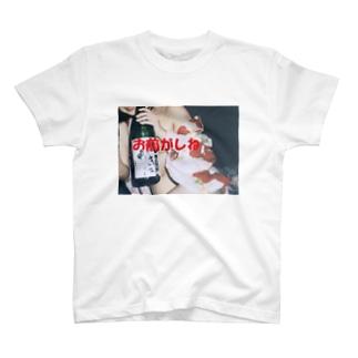 fuckyou T-shirts
