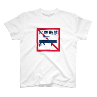 火器厳禁 T-shirts
