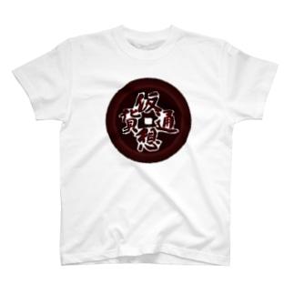 古銭 T-shirts