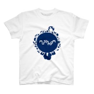 きのこと地球 T-shirts