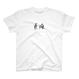 貞操 T-shirts