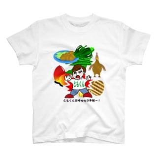 ともくん宮崎からの手紙―!ひむかの県産品とコラボ編(にちよう雑貨)  T-shirts