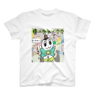 ぴ~ひゃ~ママン日用雑貨 T-shirts