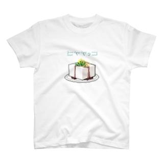 ドットヒヤヤッコ T-shirts