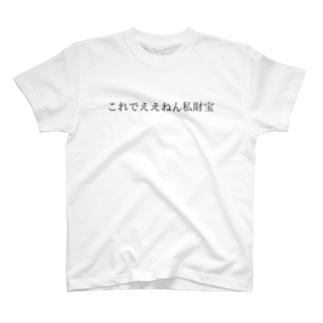 これでええねん私財宝 T-shirts