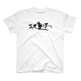 三尺童子 ハマダ殴り書きロゴ T-shirts