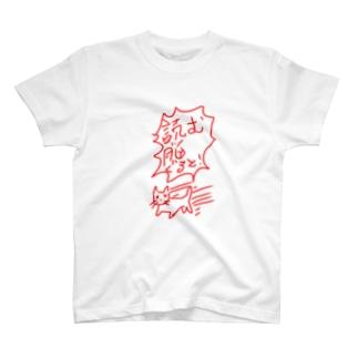 読む脳ぐると! T-shirts