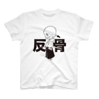 反骨侍 T-shirts