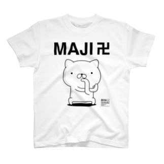 週刊ねここ♪マジ卍 Part1 T-shirts