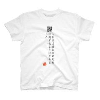 折り返し翻訳辞書のお気に入り折り返し翻訳 T-shirts
