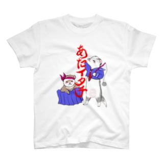 あたイタチ カッコつけ T-shirts