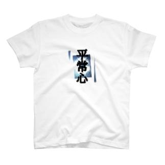 絞り染めに文字☆平常心 T-shirts