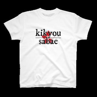 KIKYOU SAKAEのKIKYOU SABAE officials T-shirts