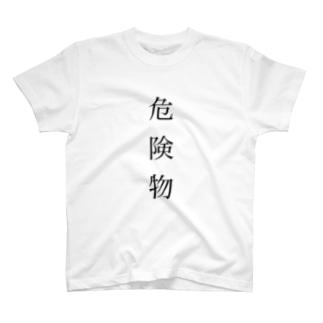 危険物 T-shirts