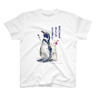 彼女を守れ! T-shirts