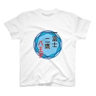 一富士二鷹八王子 T-shirts