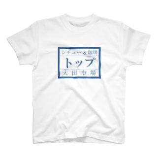 トップグッズ T-shirts
