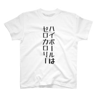 ハイボールはゼロカロリー T-shirts