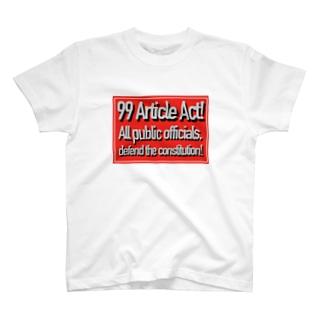 日本国憲法第99条憲法尊重擁護義務 T-shirts