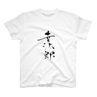 幸汰郎 T-shirts