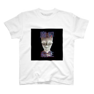頭狂フィストファック T-shirts