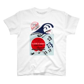 KOSHIKI NI OKAERI T T-shirts