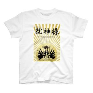 就神様 T-shirts